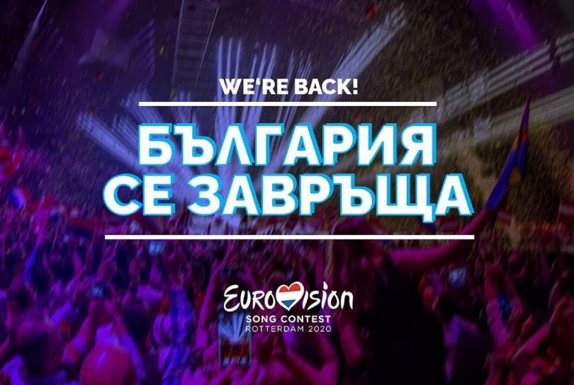 българският изпълнител евровизия 2020 обявен ноември