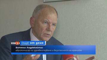 Витянис Андрюкайтис: Еврокомисията ще започне да възстановява разходите за АЧС