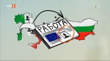 Защо България е привлекателна за чужденците?