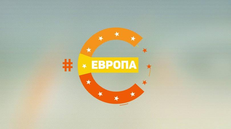 Тази неделя в #Eвропа: Какво предстои за Стария континент след важния избор