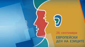 Във Варна отбелязаха Европейския ден на езиците