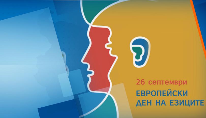 26 септември е Европейският ден на езиците. Отбелязва се от