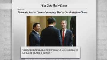 Фейсбук създава програма за цензура, за да влезе в Китай