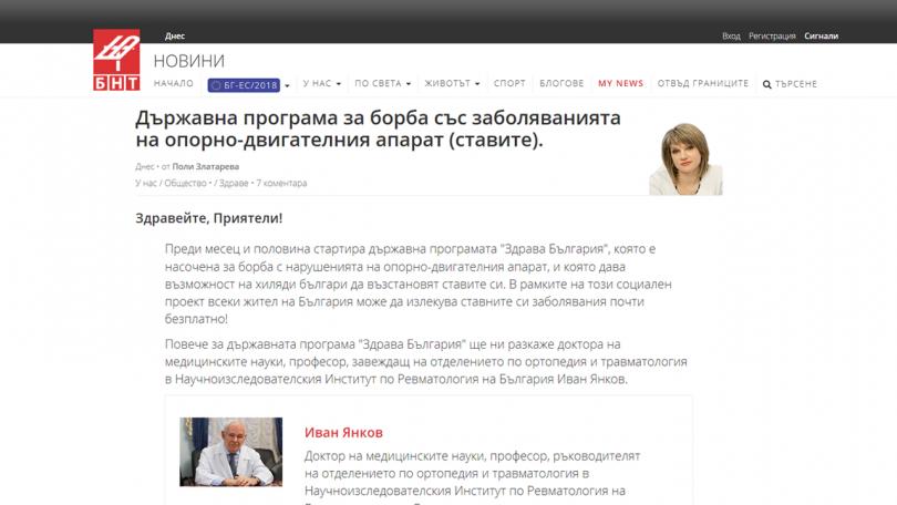 ГДБОП спря фалшив сайт, който използва логото на БНТ, за
