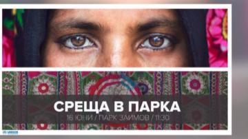 Фестивал по повод Деня на бежанеца