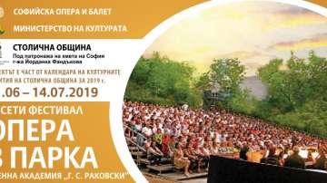 Оперно и балетно изкуство на сцена под звездите в София