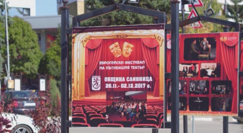 Започна петият Европейски фестивал на пътуващия театър в Сливница.Трупи от