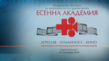 Започна есенната академия на Международния фестивал на червенокръстките филми