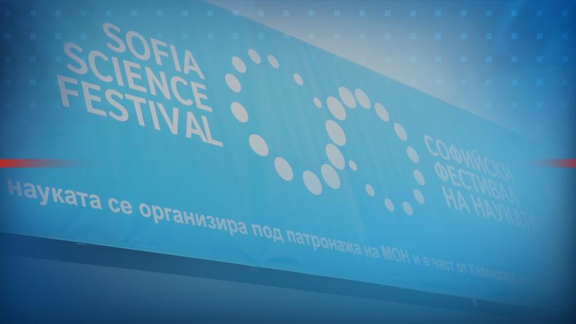 От днес започна деветия софийски фестивал на науката. Той се