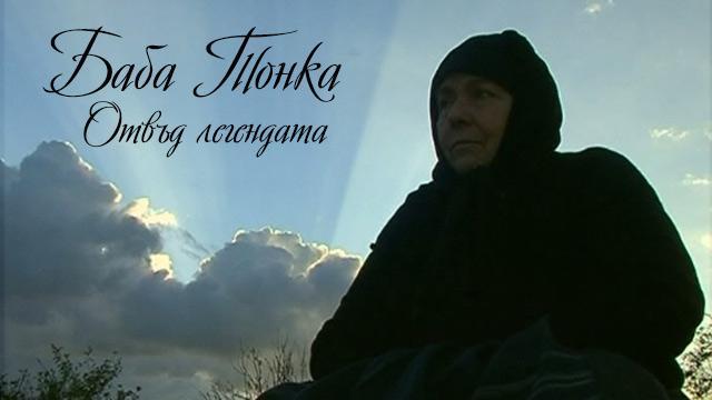 Баба Тонка. Отвъд легендата - документален филм на БНТ Русе
