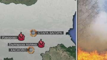 Пожарът в Сакар вече гори в две области - Стара Загора и Хасково