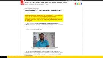Фалшив интернет сайт с логото на БНТ рекламира ортопедични медикаменти
