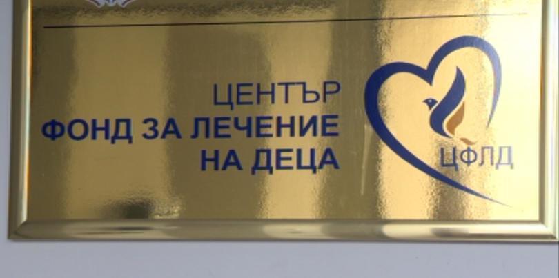 фондът лечение деца одобри заявления подпомагане