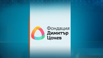 Фондация Димитър Цонев организира конкурс за студенти и журналисти