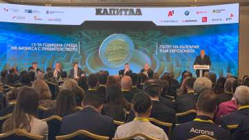България по пътя към еврото: 13-та годишна среща на бизнеса с правителството