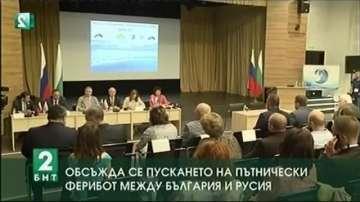 Обсъжда се пускането на пътнически ферибот между България и Русия