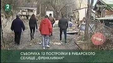 """Събориха 12 постройки в рибарското селище """"Френклиман"""""""