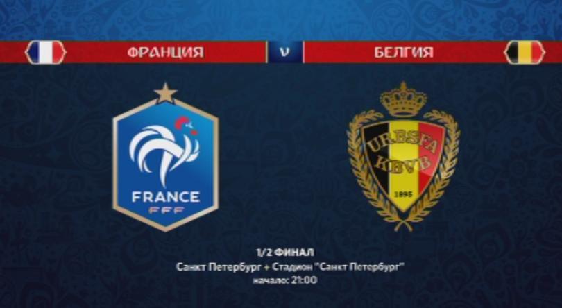 Еуфорична надежда за победа - така Франция и Белгия, а