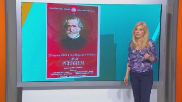 АРТ посоки с Галя Крайчовска: Реквием на Верди в Софийската опера