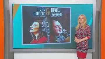 АРТ посоки с Галя Крайчовска: идват музикални вдъхновения