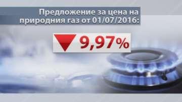 Окончателно - газът поевтинява с 9,97% от юли
