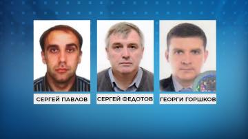 Трима руснаци с издадени Европейски заповеди за арест заради случая Гебрев