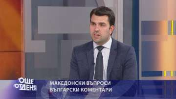 Георг Георгиев: Всяка една спекулация за договора с Македония вреди на процеса