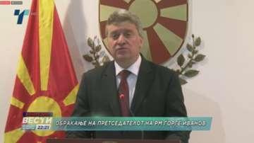 Македонският президент връчи мандат за съставяне на правителство на Зоран Заев