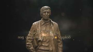 Премиера на филма Под сянката на Георги Марков