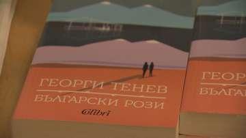 Български рози - новият роман на Георги Тенев