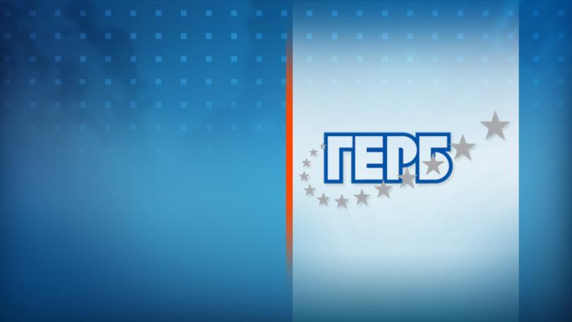 Избраха Андрей Новаков за областен координатор на ГЕРБ-Благоевград
