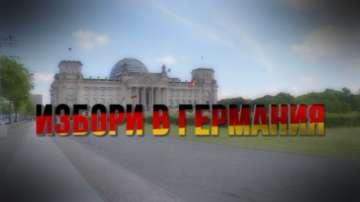 Мнозинството германски граждани са за нови избори за Бундестаг