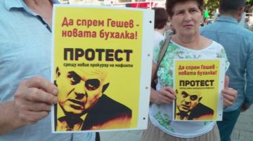 Протест срещу номинацията на Гешев за главен прокурор в Пловдив
