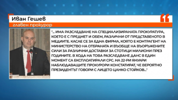 Коментар на Иван Гешев пред БНР за разпространените от прокуратурата записи