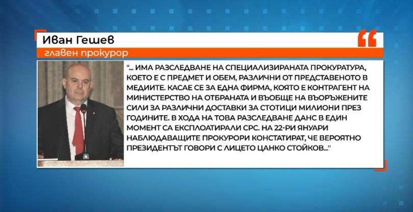 Главният прокурор Иван Гешев разкри, че разпространените от прокуратурата записи