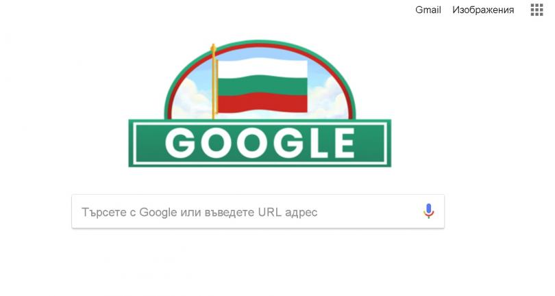 Куриозна грешка допусна днес интернет търсачката Гугъл. В чест на