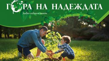 Бащи засаждат дръвчета като част от кампанията Гора на надеждата в София