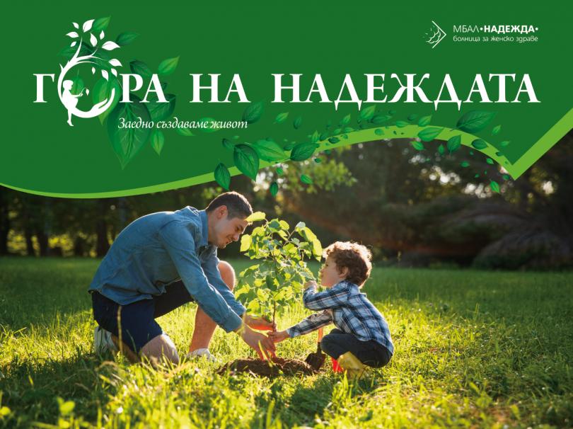 Снимка: Бащи засаждат дръвчета като част от кампанията Гора на надеждата в София