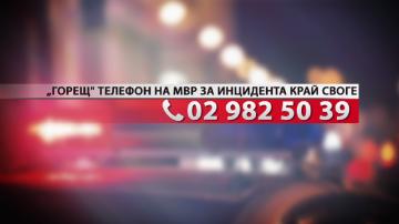 МВР разкри горещ телефон за информация за пострадалите при инцидента край Своге