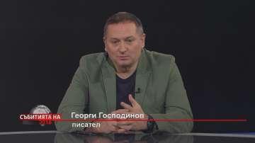 Георги Господинов: Нека започнем да си говорим!