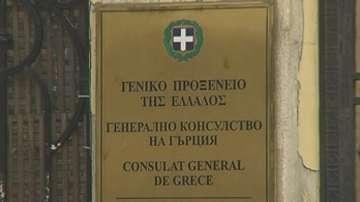 Закриват гръцкото консулство в Пловдив