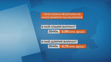 С близо милион може да намалее населението на България до 2040 година