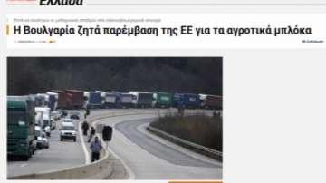 Коментари в гръцките медии за контраблокадата по границата