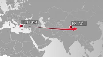 Гърция и Китай подписаха меморандум за мегатранспортен проект