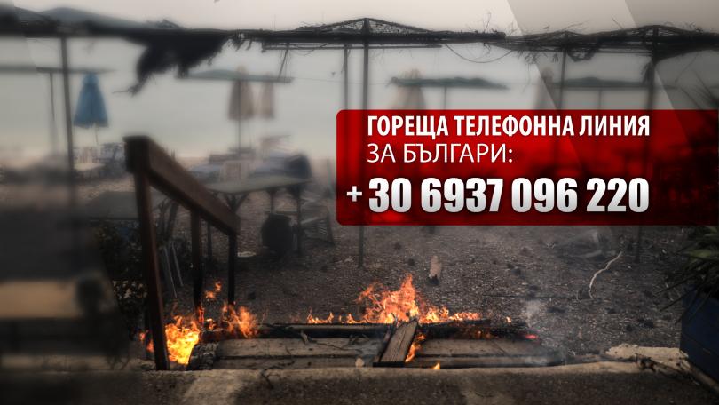 снимка 1 В Гърция е обявен тридневен национален траур заради жертвите на пожарите