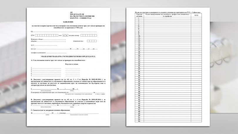 снимка 5 Започва подаването на документи за кандидатстване в гимназиите след VII клас