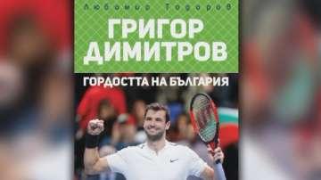 Днес излиза първата неофициална биография на Григор Димитров