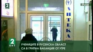 Учениците в Русенска област са в грипна ваканция от утре