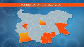От днес е обявена грипна ваканция за учениците в София и други градове