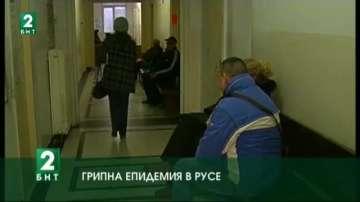 Грипна епидемия в Русе